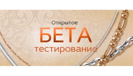 Запуск нового сайта (бета-тестирование)